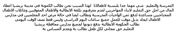 testo della petizione in arabo