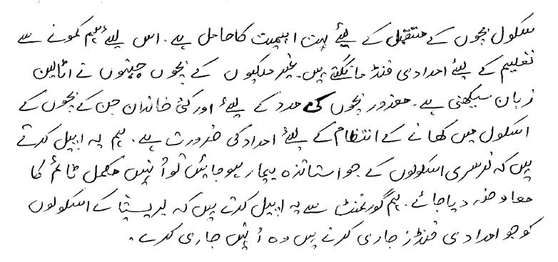 testo petizione in urdu